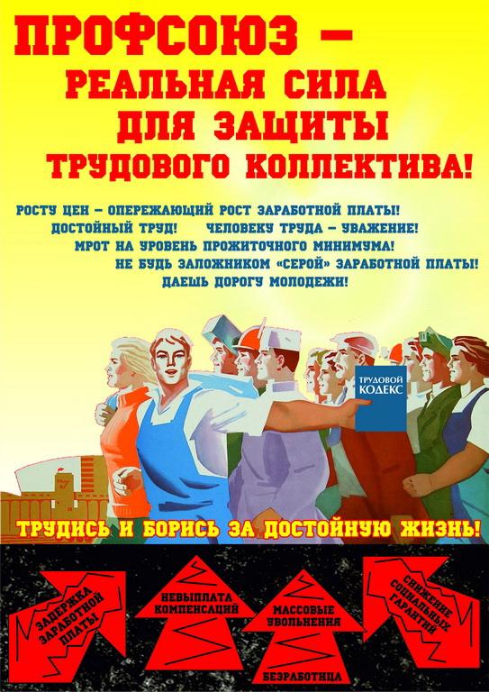 этой профсоюзные плакаты фото нашем
