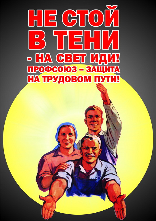 Профсоюз картинки плакаты