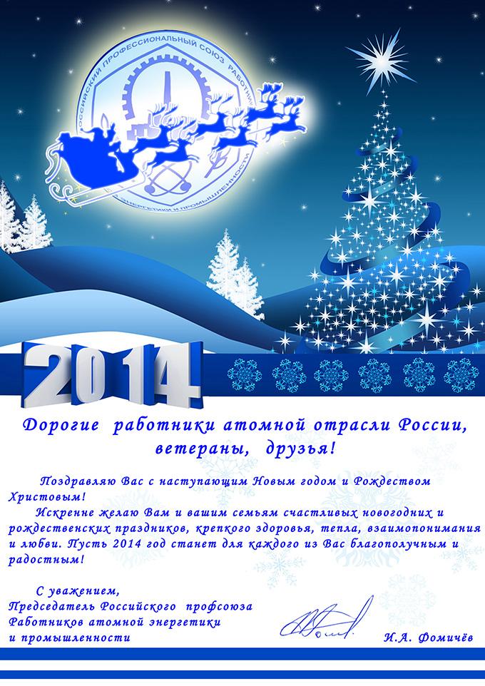 Поздравление энергетикам к новому году