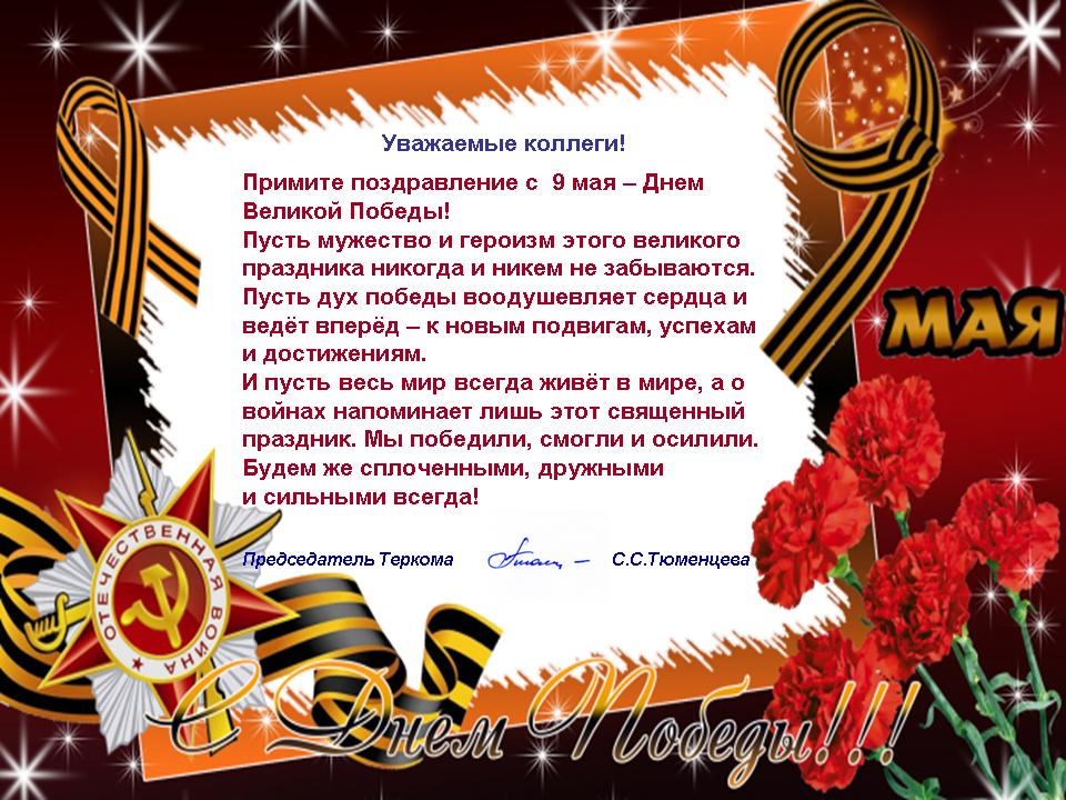 Поздравление для коллектива ко дню победы